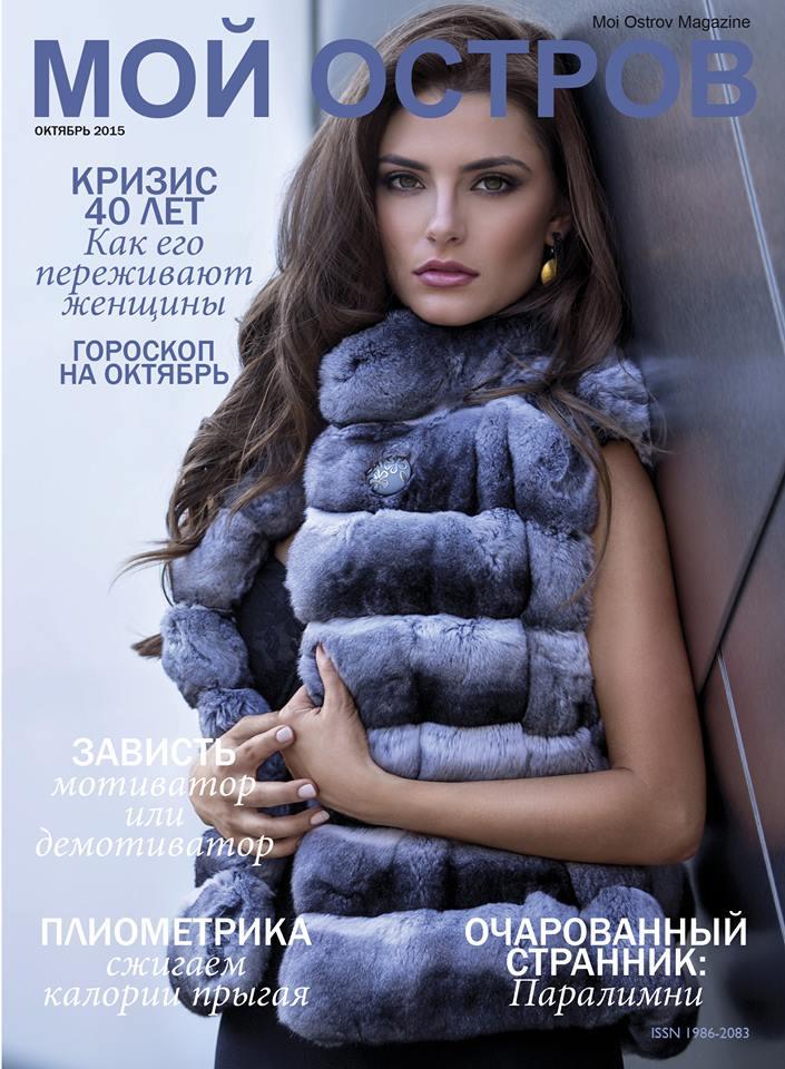 MoiOstrovMagazine